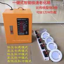 Led impact aging control box lamp aging test bulb aging control cabinet high intelligent speed aging box(China (Mainland))