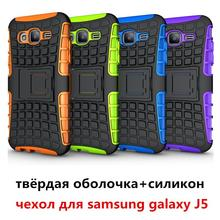 For Samsung J5 Funda Dual Layer Armor Silicone and Kickstand Solid Plastic Shell Case For Samsung Galaxy J5 Case J500F Cover !