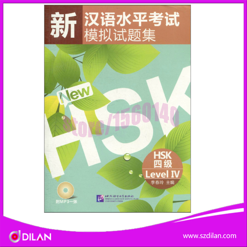 Stimulated Tests of the New Chinese Proficiency Test HSK (HSK Level 4) 9787561928806(China (Mainland))