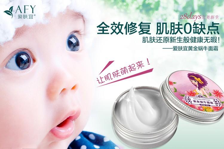 Afy caracol creme tratamento de rosto reduzir cicatrizes de Acne espinhas hidratante clareamento Anti envelhecimento creme Winkles