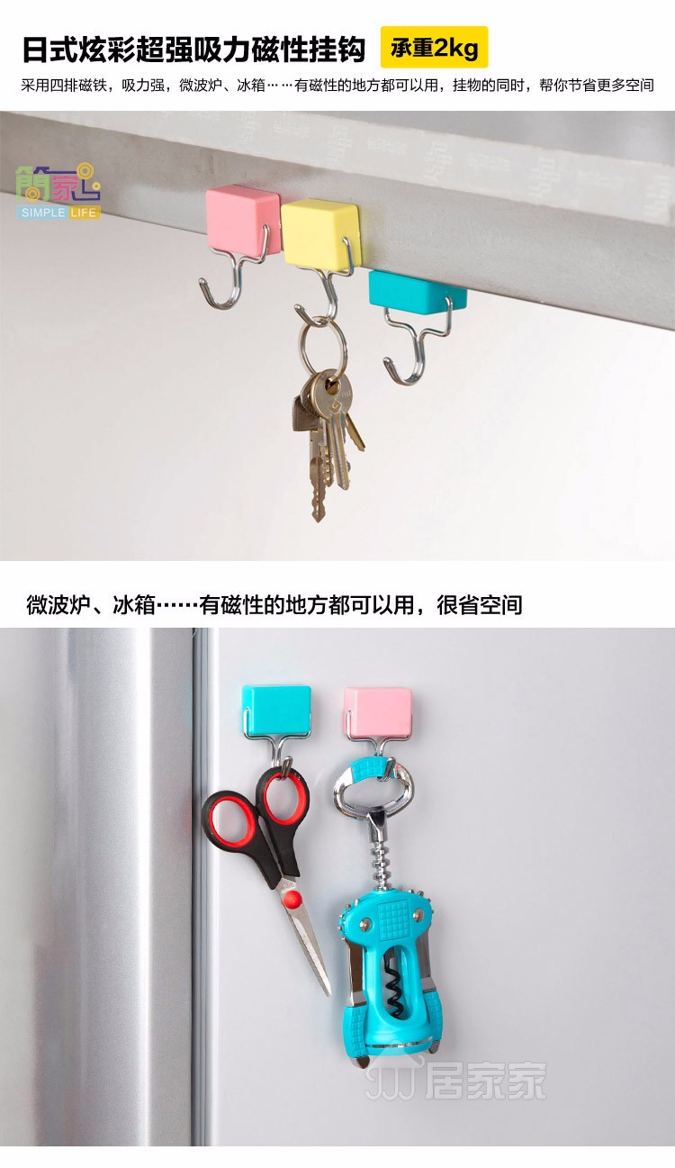 Simple Super Magic Magnetic Hook Kitchen Fridge Microwave-Absorbing Strong Magnet Hook F2243