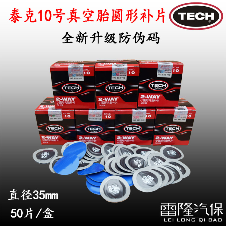 Teck patch automobile motorcycle inner tube patch motorcycle tire tire really cold patch to 50 PCS or pack(China (Mainland))