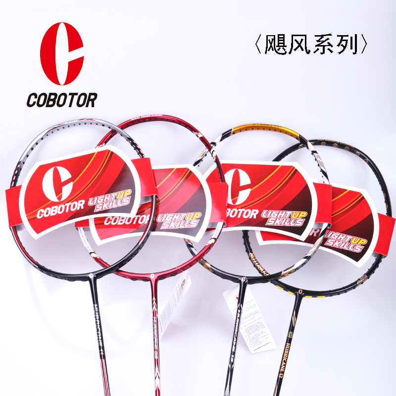 High Quality Ffull carbon Badminton Cobotor 80t Ultra-light Professional Racquet Free Shipping(China (Mainland))