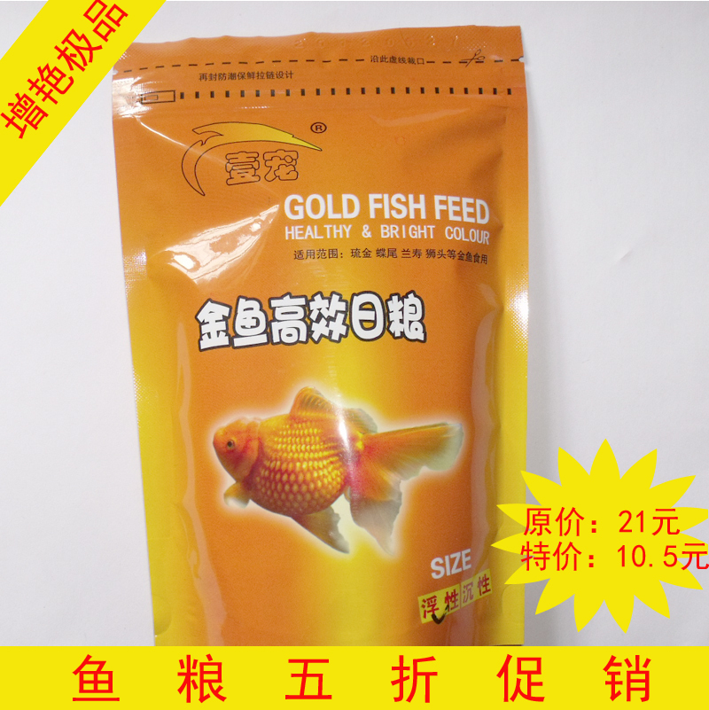 Aquarium Koi Koi goldfish feed goldfish feed enriched feed fish food pellets 200g