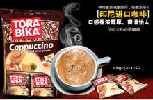 500g 20bags 25g bag Torabika Cappuccino coffee High Quality Free shiping