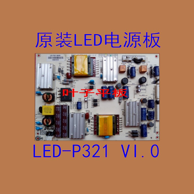 Original LED power supply board LED-P321 V1.0(China (Mainland))