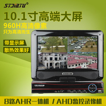 stjiatu 10.1 inch AHR DVR 8 channel DVR with integrated monitor screen(China (Mainland))