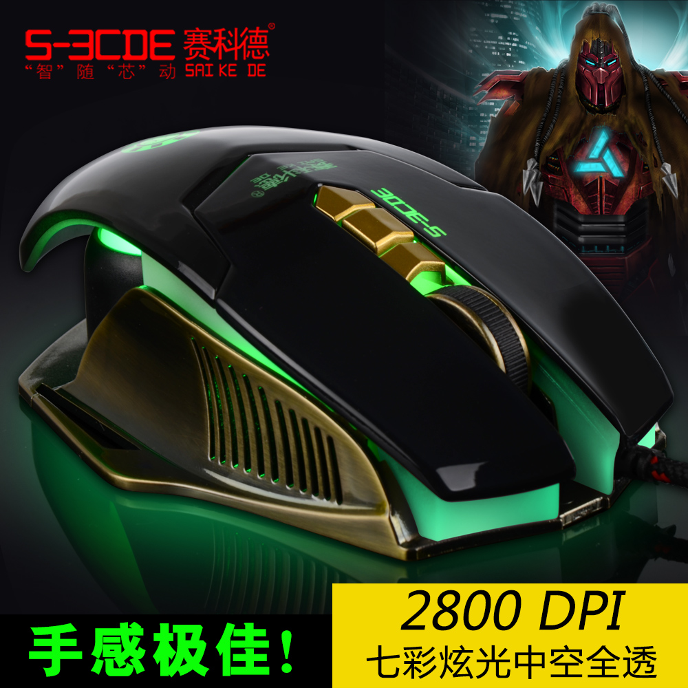 Kede professional wired mouse colorful lolcf lighting mouse metal computer mouse(China (Mainland))