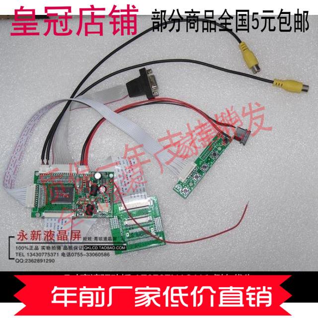7-inch 1024 x 600 LCD projector DIY car driver board VGA display board two AV(China (Mainland))