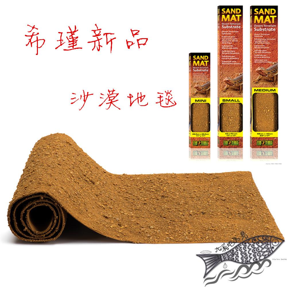Здесь можно купить  Free shipping EXOTERRA Xijin desert Desert carpet crawl No. pt-2562 43cm43cm  Офисные и Школьные принадлежности