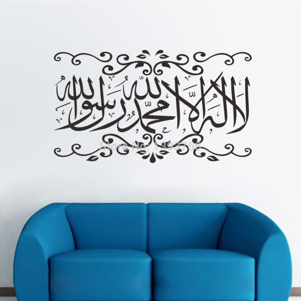 High quality Muslim words Home decor wall stickers decals