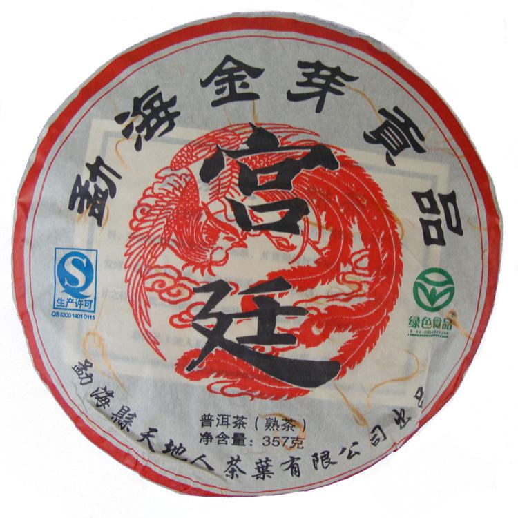 2006 357g Top Grade Golden Buds Gongting Puer Tea Royal Craft Brewing Ripe Pu Er Personal
