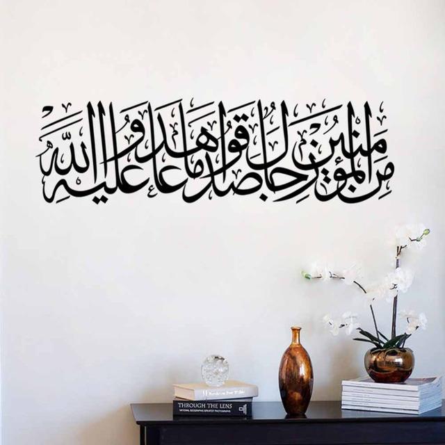 Новые мусульманин стены декор искусство дома наклейки виниловые наклейки исламский проект главная декор 589
