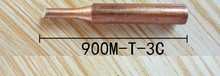 Lead-free Red copper Pure cupper Solder tip 900M-T-3C For Hakko 936 FX-888D Saike 909D 852D+ 952D Diamagnetic DIY