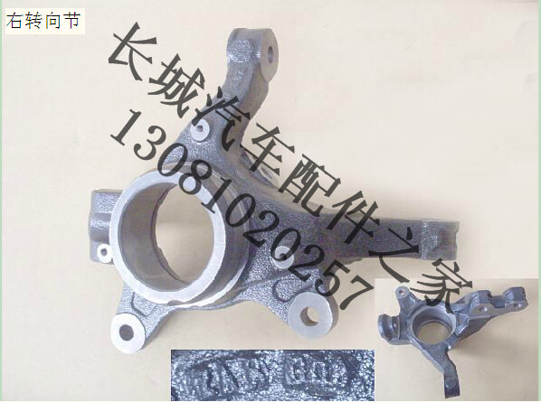 The Great Wall Tang Wing C30 C50 Tang Wing of the 15 front steering knuckle assembly front claw claw assembly shaft assembly