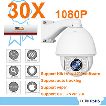 Auto tracking PTZ full HD1080P IR IP Camera with 8G SD Card 20x zoom camera