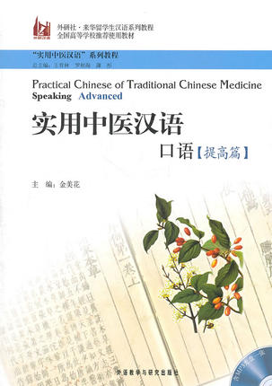 Practical Chinese Traditional Chinese Medicine Speaking Advanced English Chinese New Paperback Book <br><br>Aliexpress