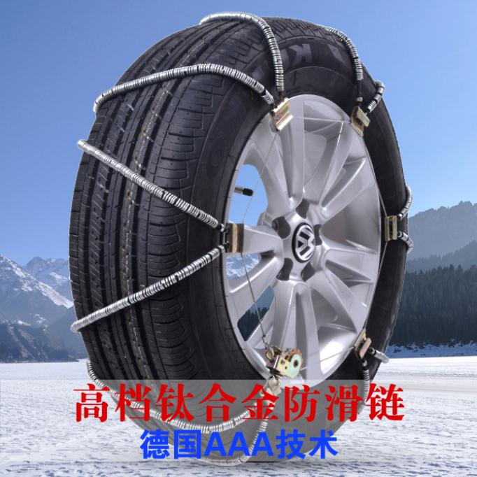 Germany AAA Titanium advanced automotive chains SUV car truck cold resistant and snow chains(China (Mainland))