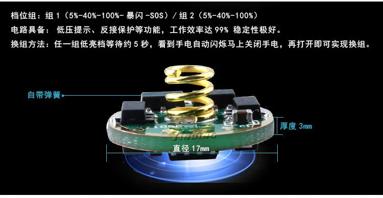 1pcs Flashlight Driver 5 modes 17MM 3-4.5V Circuit Board for Q5 R5 T6 U2 DIY parts Torch accessories 7153*8/6/4/3