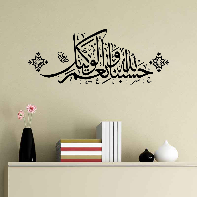 Arabic calligraphy wall art the image Arabic calligraphy wall art