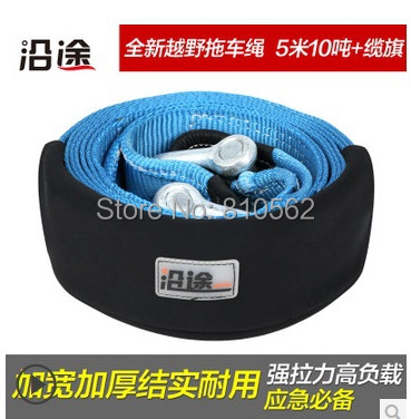 Free shipping Z47 thickening 5 meters 8 Tons car towing rope pulling rope trailer belt off-road Truck/Car Tow Rope Strap/Belt(China (Mainland))