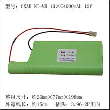 Cxab аккумулятор 10 * C4000mAh 12 В батарея медицинского оборудования электрокардиограф аккумулятор Ni MH аккумулятор