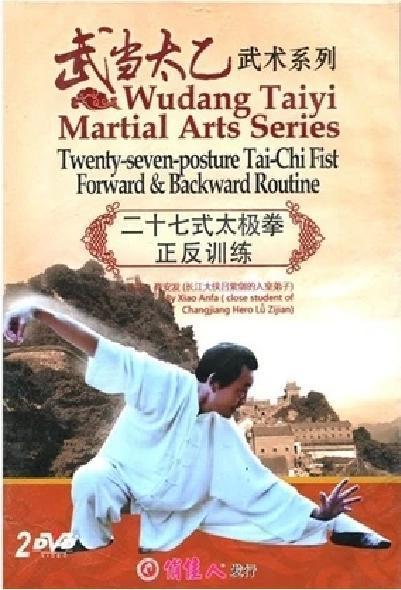 Wudong Taiyi Martial Arts Series Twenty-seven-posture Tai-Chi Fist Forward & Backward Routine ( English Subtitles ) 2 DVD discs(China (Mainland))