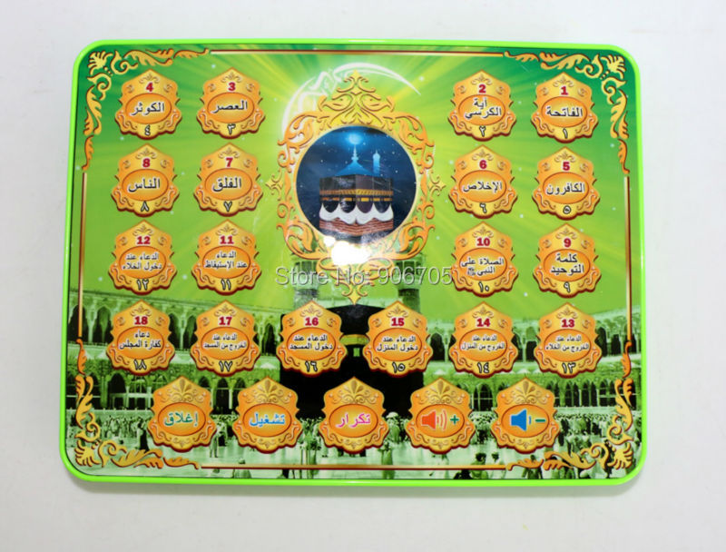 Muslim Kid Children Toy Laptop Pad Computer / Arabic Duas Quran Islam ,kids educational toys learning machine with 2 colours(China (Mainland))