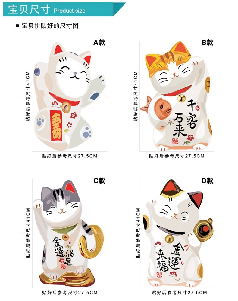 Wholesale Price Shop Decoration Creative DIY PVC Fortune Cat Sticker For Glass Door(China (Mainland))