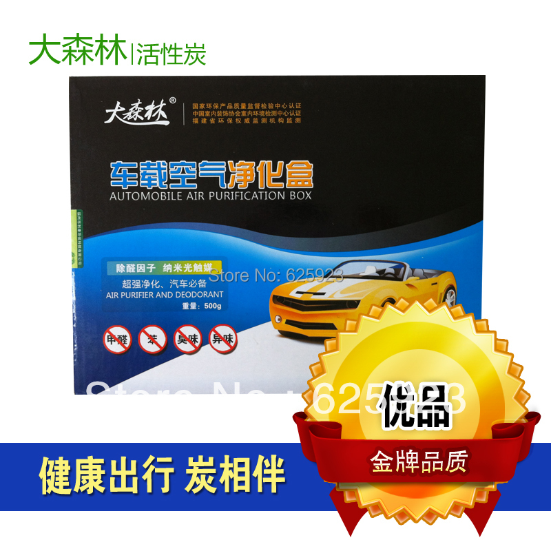 New Offer! Formaldehyde Bamboo Charcoal Bag, Car Activated Carbon Bag, Car Air Cleaning Box, Auto Supplies Interior 500g.(China (Mainland))