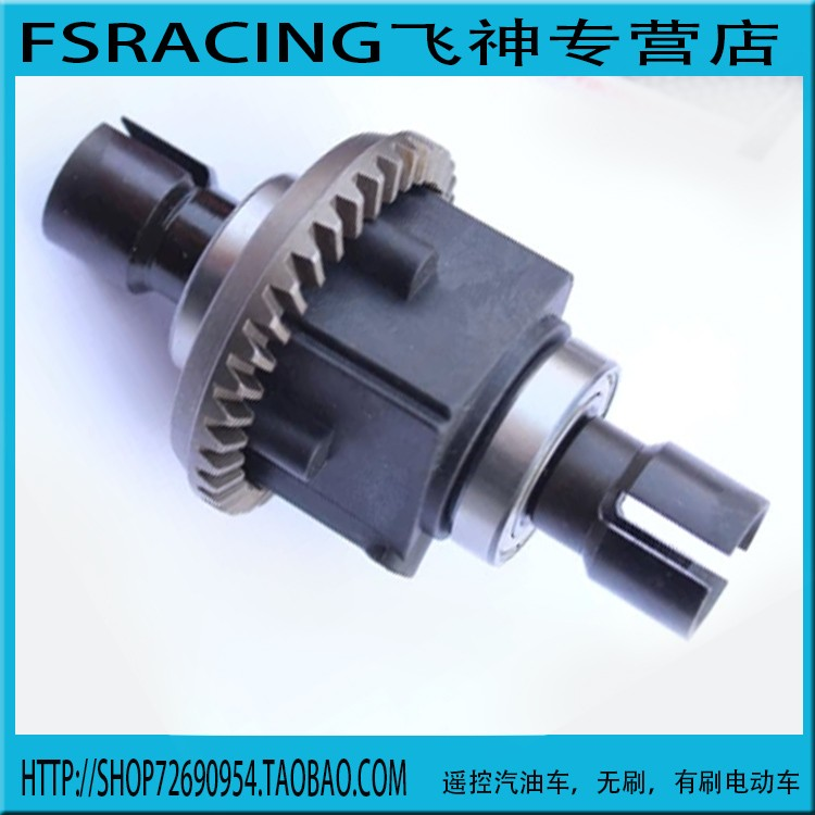 fsracing car parts differential assembly rc car truck -buggy gas car mcd parts