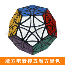 MF8 Helicopter Dodecahedron Special Toys Magic Cube Puzzle Speed Cubes Educational Toy Wholesale
