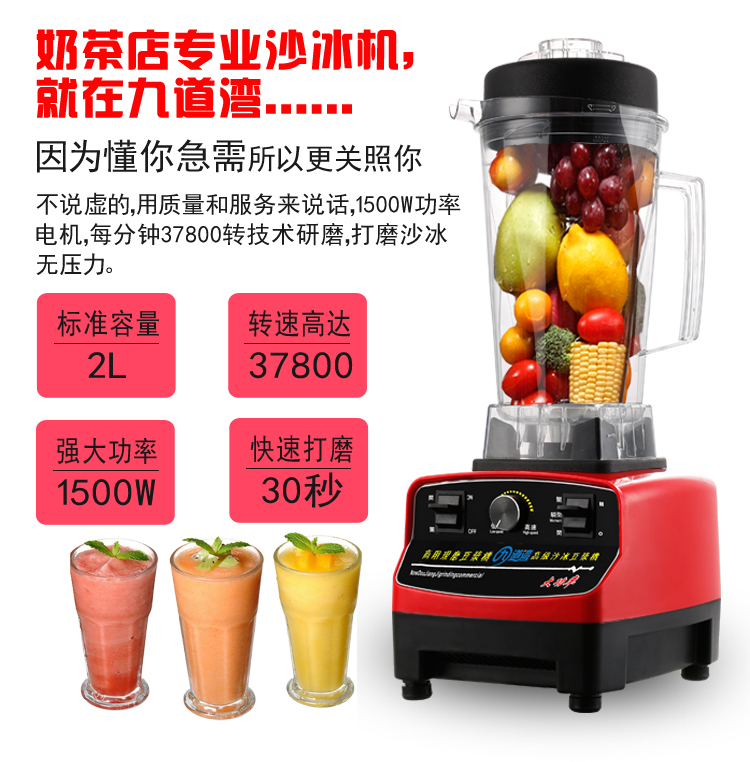 2L commercial grade professional ice smoothie blender mixer juicer food processor 220V(China (Mainland))