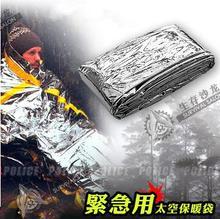 Emergency sleeping bag simple sleeping bag to survive Bivy insulation(China (Mainland))