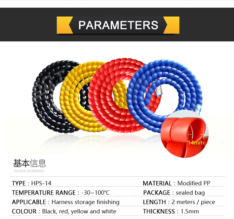14mm Spiral Wire Organizer Wrap Tube Flame retardant colorful spiral bands diameter Cable casing Cable Sleeves Winding pipe