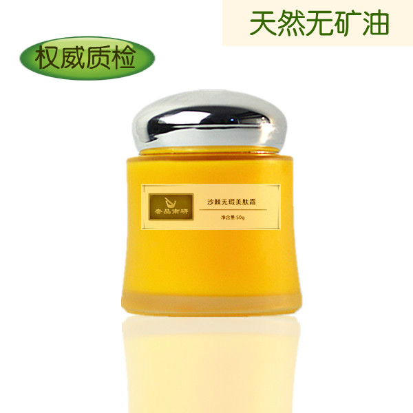 South luxury goods research sea buckthorn cream Blemish Cream Whitening Cream morning and evening genuine natural narrow pores(China (Mainland))