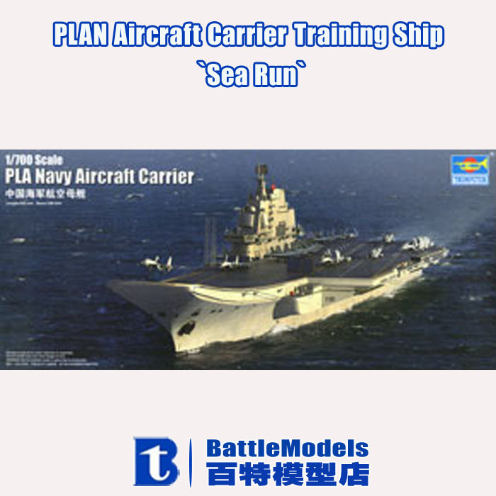 Trumpeter MODEL 1/350 SCALE military models #06703 PLAN Aircraft Carrier Training Ship `Sea Run` plastic model kit(China (Mainland))
