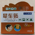 4PCS a lot Apply motion sickness seasickness airsickness caused by relief symptom Carsick medicine sticking