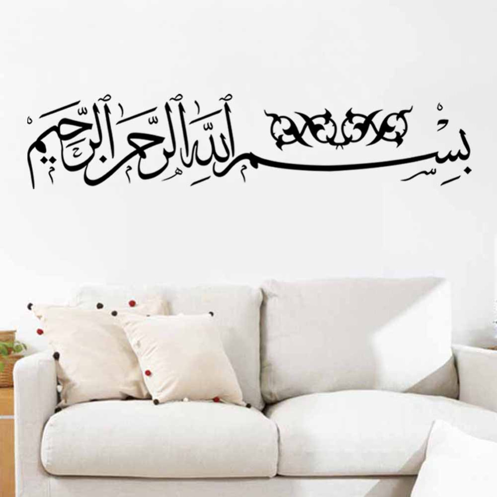free shipping islamic wall art decal stickers 591 canvas islamic muslim art wall stickers arabic quran calligraphy