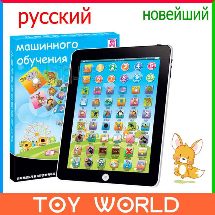 Free Ship Russian Language Computer Tablet Laptop Y Pad Children Educational Toys Electronic Notebook Early Machine Music Phone(China (Mainland))