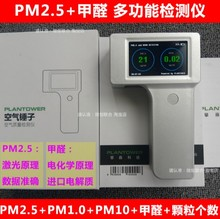 Free shipping Household  PM2.5 detector formaldehyde detector VOC air quality monitor Dust Haze sensor laser(China (Mainland))