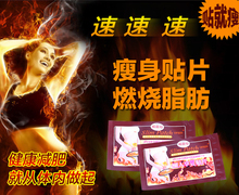 10pcs Fast Lose Weight Products Burning Fat Slim Patch health care,slimming weight loss paste,Burning Fat Slimming Cream