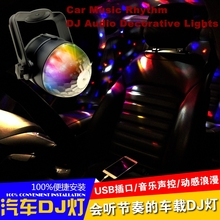 2015 RGB 6W 12V Cool Car Neon Sphere Sound Music DJ disco stage effects cigar lighter Auto Rhythm laser Projector stage light(China (Mainland))