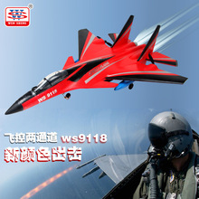 Super large Aircraft Model WS9118 j-15 69cm 2.4g 2ch Flight control rc Airplane Remote Control Toys EPP Material Fighter Plane(China (Mainland))
