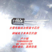 in stock LCD monitors used 220UF/25V capacitor 50 a pack(China (Mainland))