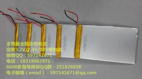 3.7V lithium polymer battery 505080 2000MAH mobile power Tablet PC GPRS navigation(China (Mainland))