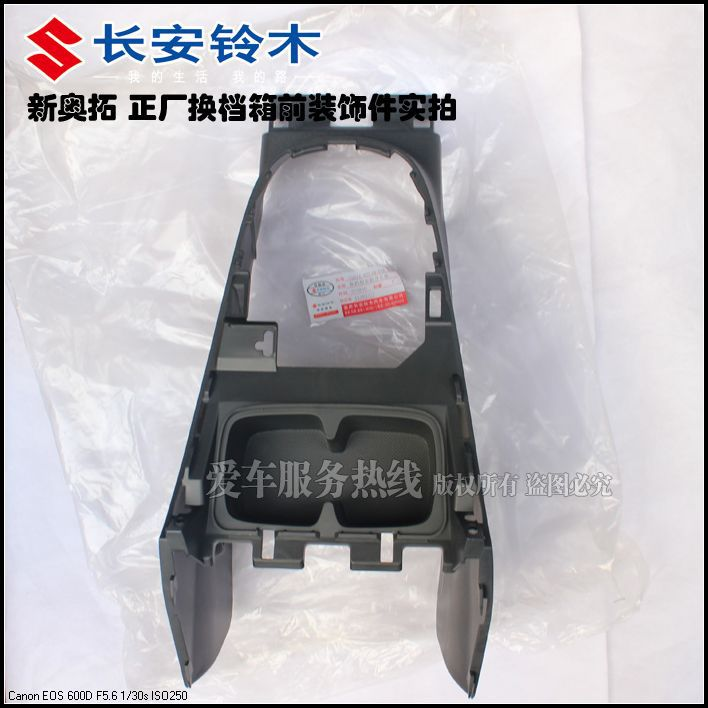 4S pure original accessories before the new Suzuki Alto gear boxes are factory dedicated automotive interior trim parts(China (Mainland))