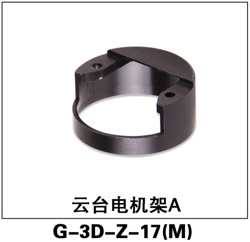 G-3D-Z-17 PTZ motor frame A Original Walkera G-3D Rc Spare Parts Part Accessories Accessory Rc Helicopter(China (Mainland))