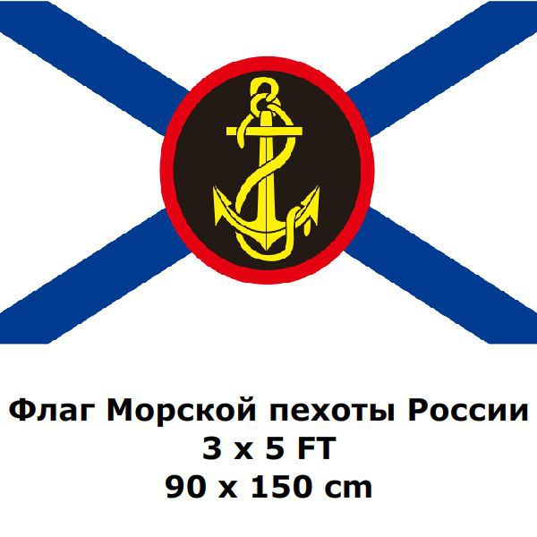 Flag Russian Marines Corps 90 x 150 cm 100D Polyester Russia Naval Infantry Navy Jack Army Military Flags And Banners(China (Mainland))