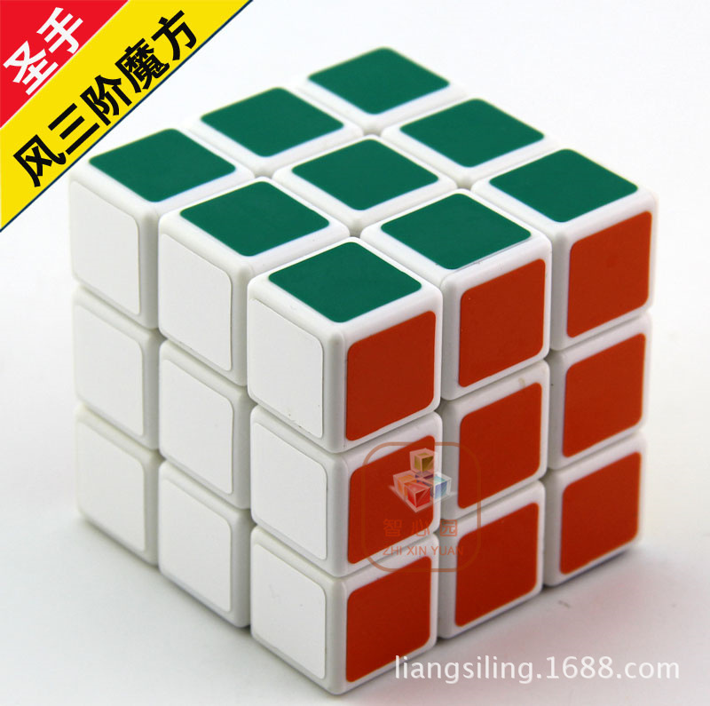5.7cm shengshou 3x3x3 cube Educational toys Kids adult suitable game magic cubes(China (Mainland))